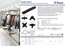 <b>Шинопровод</b> для трековых светильников, черный, 2м, в наборе ...