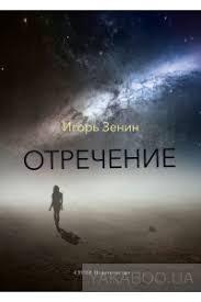 <b>Отречение</b> (<b>Игорь Зенин</b>) Скачать книгу в формате epub, fb2, rtf ...