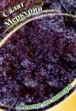 Купить <b>салат</b> в Тюмени, доставка семян по России