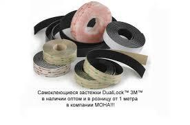 Самоклеющиеся <b>застёжки 3М</b> ™ Dual Lock ™ - купить в Москве ...