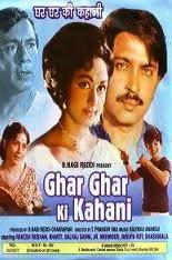 Movie Ghar Ghar Ki Kahani 1970 Poster - Ghar_Ghar_Ki_Kahani_1970_3211_1
