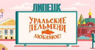 <b>Творческий коллектив Уральские Пельмени</b>, Уральские ...