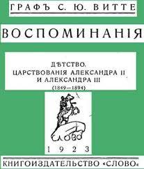 <b>Витте</b> С.Ю. <b>Воспоминания</b>. Детство. Царствование Александра II ...