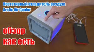 Портативный <b>охладитель</b> воздуха <b>Arctic Air</b> Cooler обзор ...