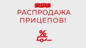 Прицепы в Архангельске и Северодвинске's products – 384 ...