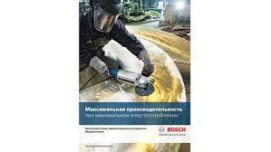 <b>Bosch</b> (Бош) <b>Электроинструмент</b> | Гамма-Про - Инструменты ...