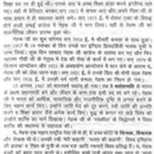 essay on jawaharlal nehru in hindi pdf at  essays net online plessay on jawaharlal nehru in hindi pdf pic