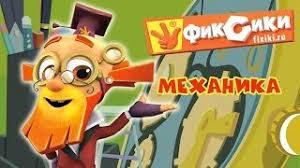 <b>Фиксики</b> - Все серии подряд: <b>Механика</b> / Fixiki - cartoons for kids