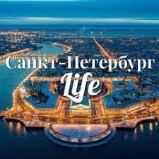 Санкт-Петербург Life | ВКонтакте