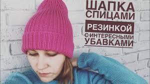 МК / Модная <b>шапка</b> спицами/ Как связать <b>шапку</b>-бини, <b>шапку</b> ...
