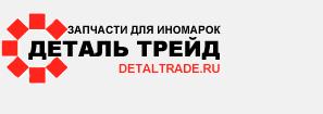 Автозапчасти <b>MITSUBISHI</b> купить в Екатеринбурге - ДЕТАЛЬ ...