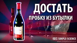 Пакетом достаем <b>пробку</b> из <b>бутылки</b> - физические опыты ...