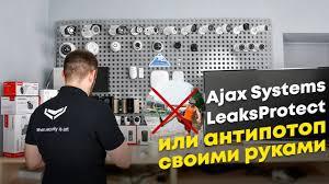 Как работает <b>датчик</b> сигнализации <b>Ajax</b> Systems <b>LeaksProtect</b> ...