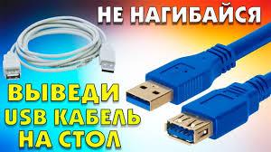 Кабель USB <b>удлинитель</b> - YouTube