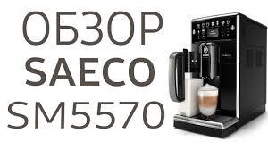 <b>Кофемашина Saeco</b> SM5570 (<b>SM5570</b>/<b>10</b>) - YouTube