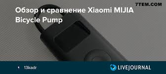 Обзор и сравнение <b>Xiaomi MIJIA</b> Bicycle <b>Pump</b>: 13kadr ...