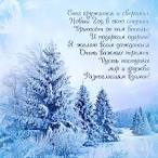 Открытка со стихами про зиму