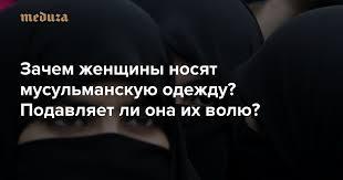 Стыдные вопросы про <b>хиджаб</b> и паранджу Зачем женщины ...