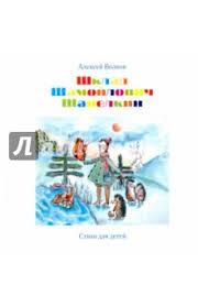 Книги Для Детей, Книги Купить с Доставкой Красноярск