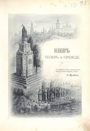 Киев. <b>Теперь и прежде</b> / сост. инспектор классов Киевского ...