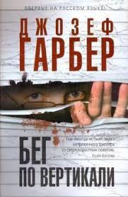 "Книга: ""<b>Бег</b> по <b>вертикали</b>"" - Джозеф Гарбер. Купить книгу, читать ..."