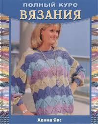 <b>Полный курс</b> вязания (<b>Якс</b> Х.) - купить книгу с доставкой в ...