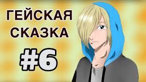 ГЕЙСКАЯ СКАЗКА: «Голубая <b>Шапочка</b>» (Аниме: Yuri!!! On Ice)