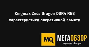 <b>Kingmax Zeus</b> Dragon DDR4 RGB характеристики оперативной ...