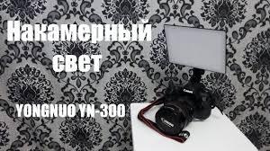 Хороший <b>накамерный свет YONGNUO YN</b> 300. - YouTube