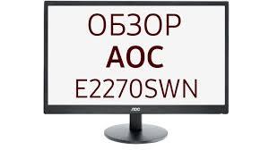 <b>Монитор AOC</b> Value Line <b>E2270SWN</b>, 22 дюйма - YouTube