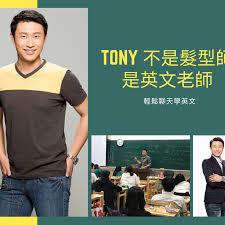 Tony不是髮型師是英文老師