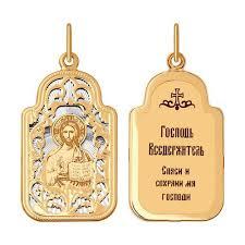 Золотая <b>иконка SOKOLOV</b> 103985_s — купить в AllTime.ru — фото