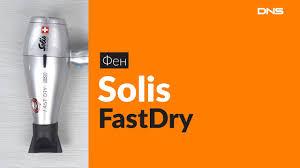 Распаковка <b>фена Solis FastDry</b> / Unboxing Solis FastDry - YouTube