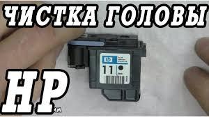 Как сделать чистку и восстановление <b>печатающей головки HP</b> 11 ...
