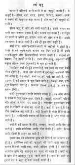 short essay on the rainy season in hindi