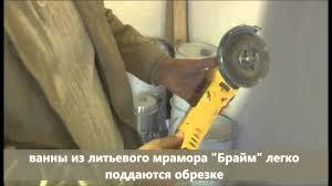 Подрезка бортов <b>ванны из литьевого мрамора</b> - YouTube