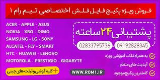 فروش مجموعه عظیم فایل فلش | رام1 - بروزترین مرکز فروش فایل فلش ...