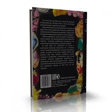 Купить <b>книгу</b> '<b>Тайное учение минералов</b> или диалоги с шаманом ...