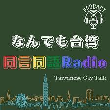なんでも台湾・同言同語Radio