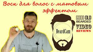 <b>Воск</b> для волос с <b>матовым</b> эффектом универсальный - YouTube