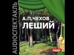 "2000667 Chast 3 Аудиокнига. <b>Чехов Антон Павлович</b> ""Леший ..."
