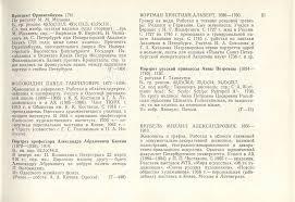 Каталог графики и скульптуры в коллекции Одесского ...