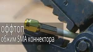 Как обжать SMA коннектор на кабель RG58 - YouTube