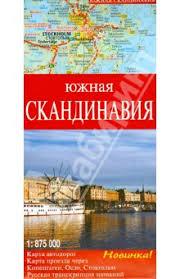 "Книга: ""<b>Южная Скандинавия</b>. <b>Карта автодорог</b>. Карта проезда ..."