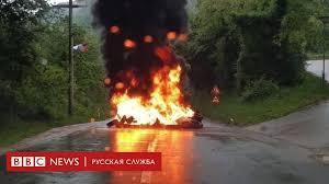 <b>Косово</b>: армия <b>Сербии</b> приведена в боеготовность из-за арестов ...