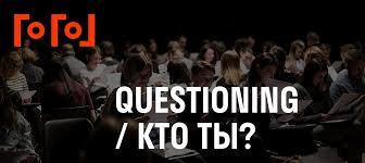 Questioning / <b>КТО ТЫ</b>?, Спектакль в Гоголь-Центре