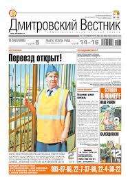 Дмитровский вестник by Evgeniya Popkova - issuu