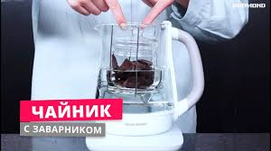 <b>Электрический чайник REDMOND</b> RK-G1304D с заварником и ...