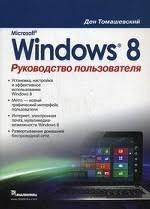 КНИГИ | windows 8 | | Интернет магазин Books.Ru