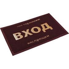 <b>Коврик Vortex пористый с</b> надписью 40*60 см, коричневый ...